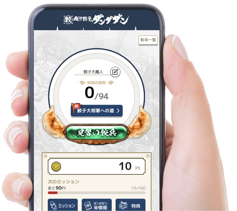 ダンダダン公式アプリ
