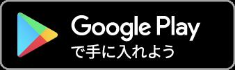 GooglePlayからダウンロード