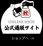 肉汁餃子のダンダダン 公式通販サイト