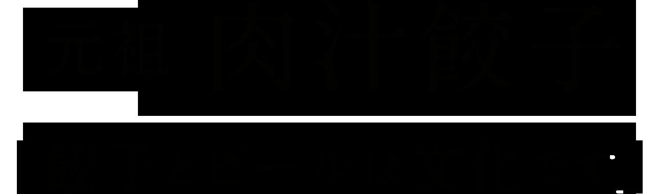 元祖 肉汁餃子 「餃子とビールは文化です」