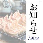 【おうちでダンダダン】第一三共胃腸細粒サンプルお配りします!