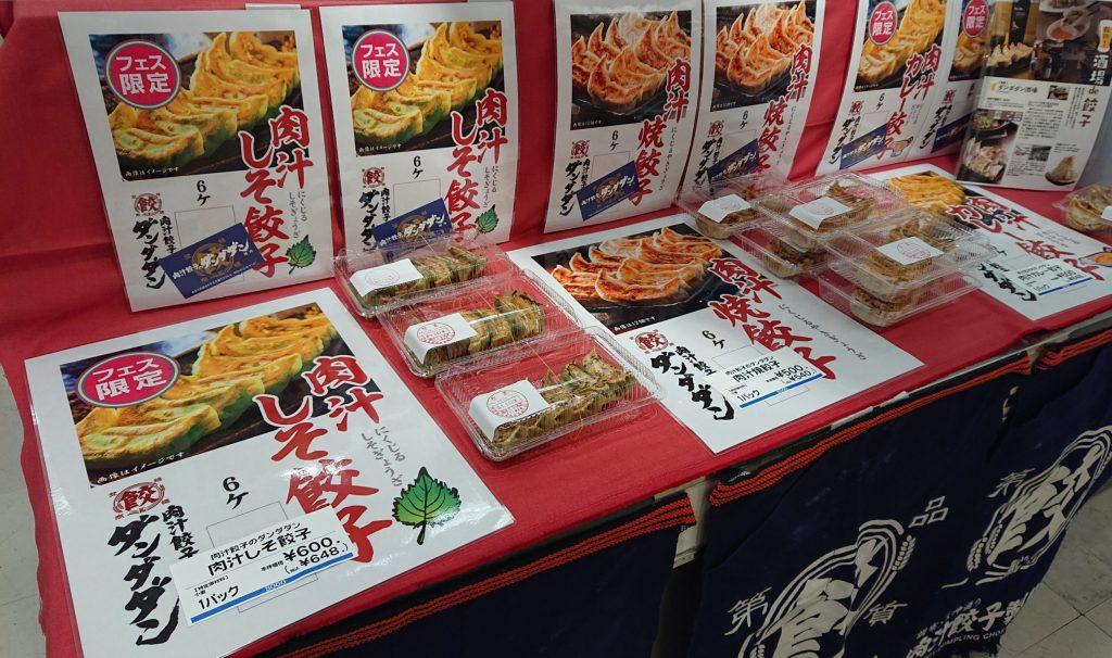 ダンダダン自慢の「肉汁焼餃子」イベント限定商品「しそ餃子」「カレー餃子」を9月7日まで販売中!