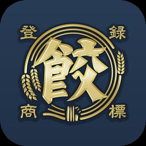 ダンダダン アプリ 餃子