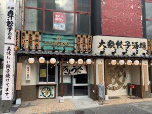 肉汁餃子のダンダダン 千種店 愛知県内へ3店舗目の出店
