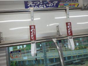 1車両のつり革ぜんぶダンダダン!デザイン(赤)