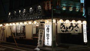 肉汁餃子のダンダダン 赤羽南口店2020年11月20日新規オープン